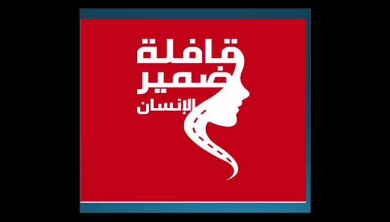 Save The Woman: solidarity campaign with Syrian female detainees