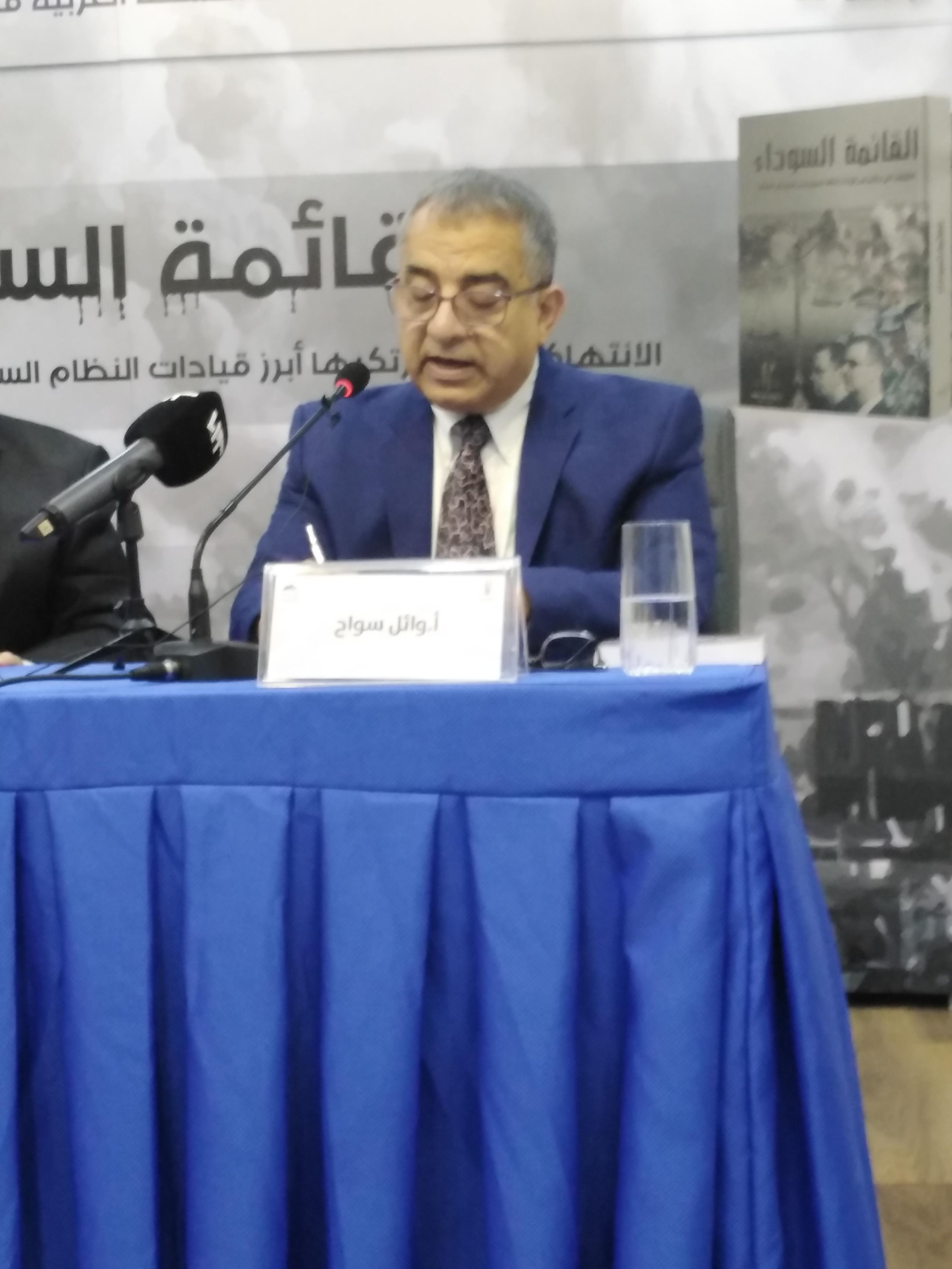 """سوريا: إطلاق كتاب """"القائمة السوداء: الانتهاكات التي ارتكبها أبرز قيادات النظام"""""""