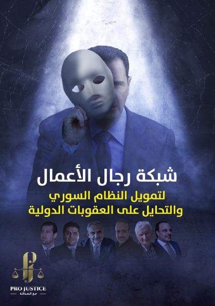 الأسد يتحايل على العقوبات.. والنقابة تحارب الفنانين السوريين