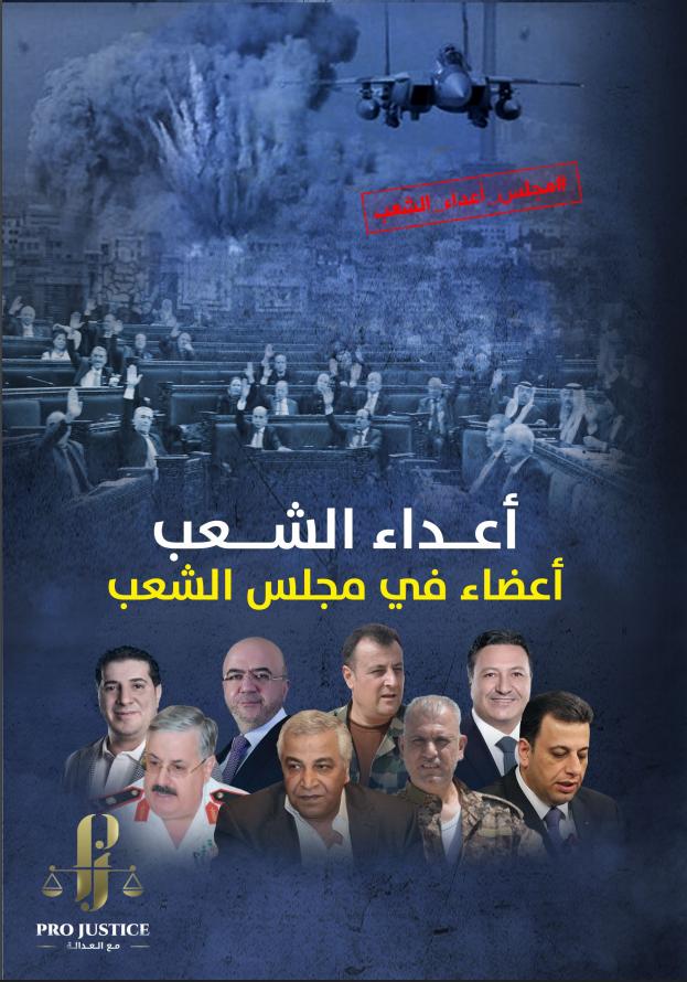 أعداء الشعب السوري أعضاء مجلس الشعب السوري
