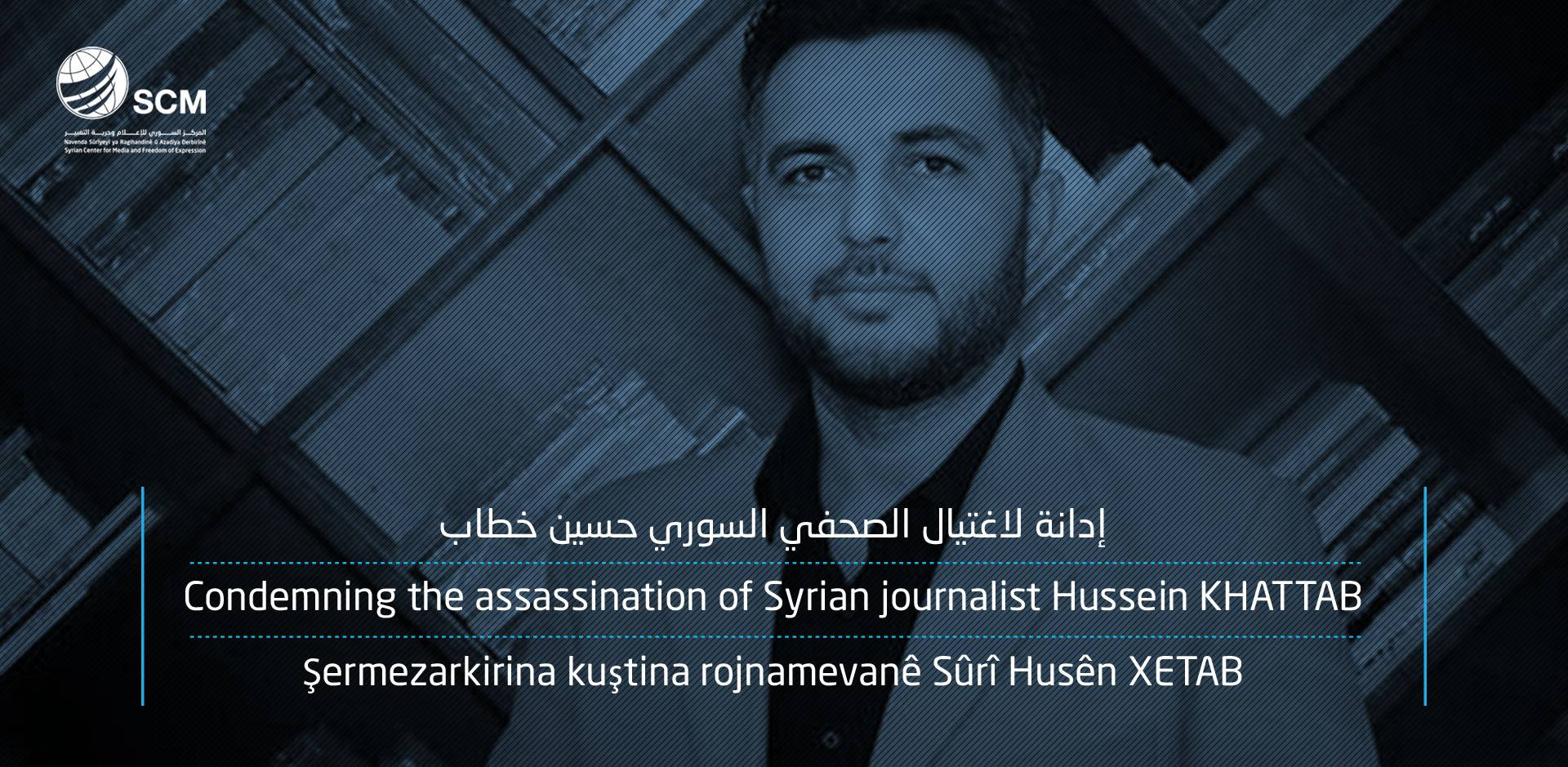 Press Release: condemns the assassination of the journalist Hussein Khattab