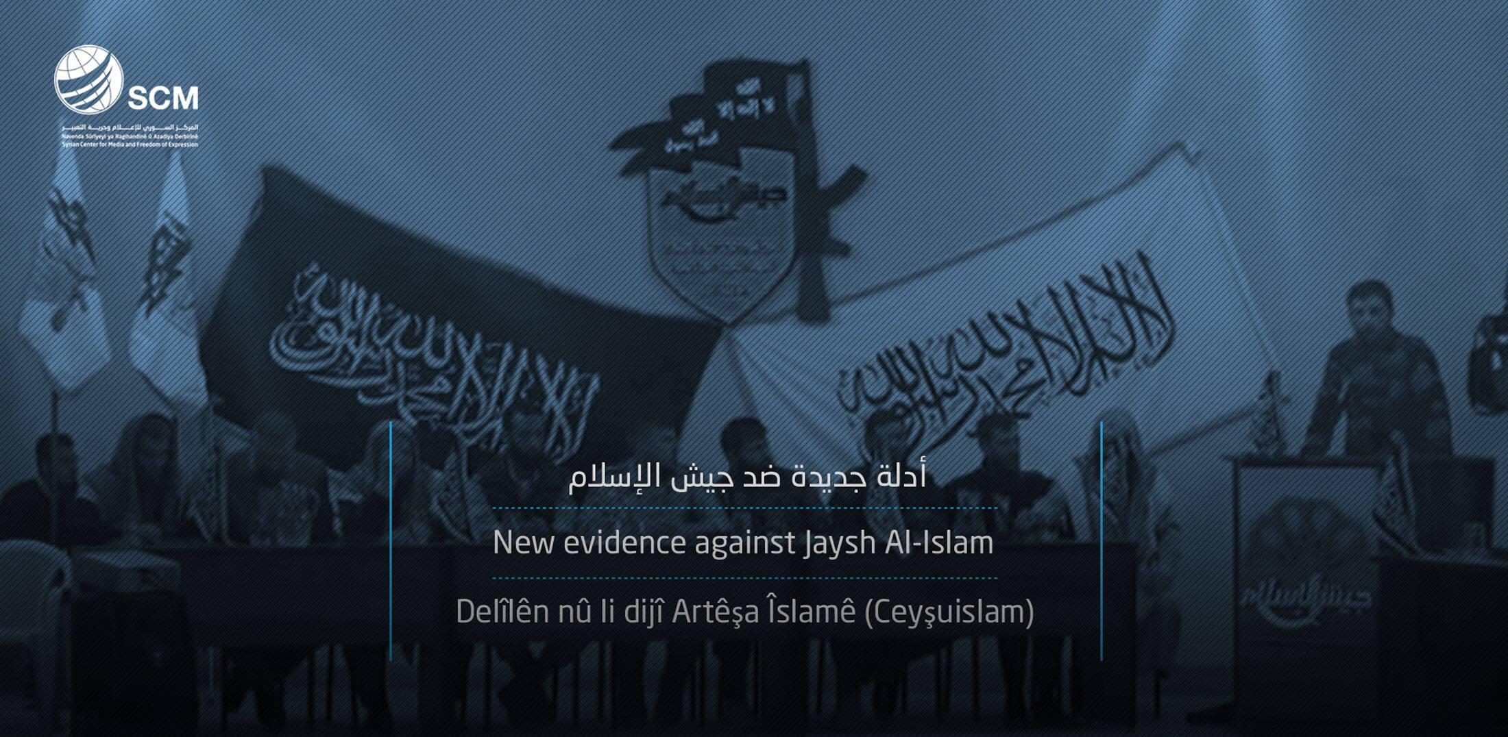 بيان: حزمة من الأدلة والقرائن حول تورّط فصيل جيش الإسلام بعدة جرائم