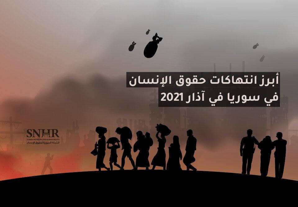 أبرز انتهاكات حقوق الإنسان في سوريا في آذار 2021