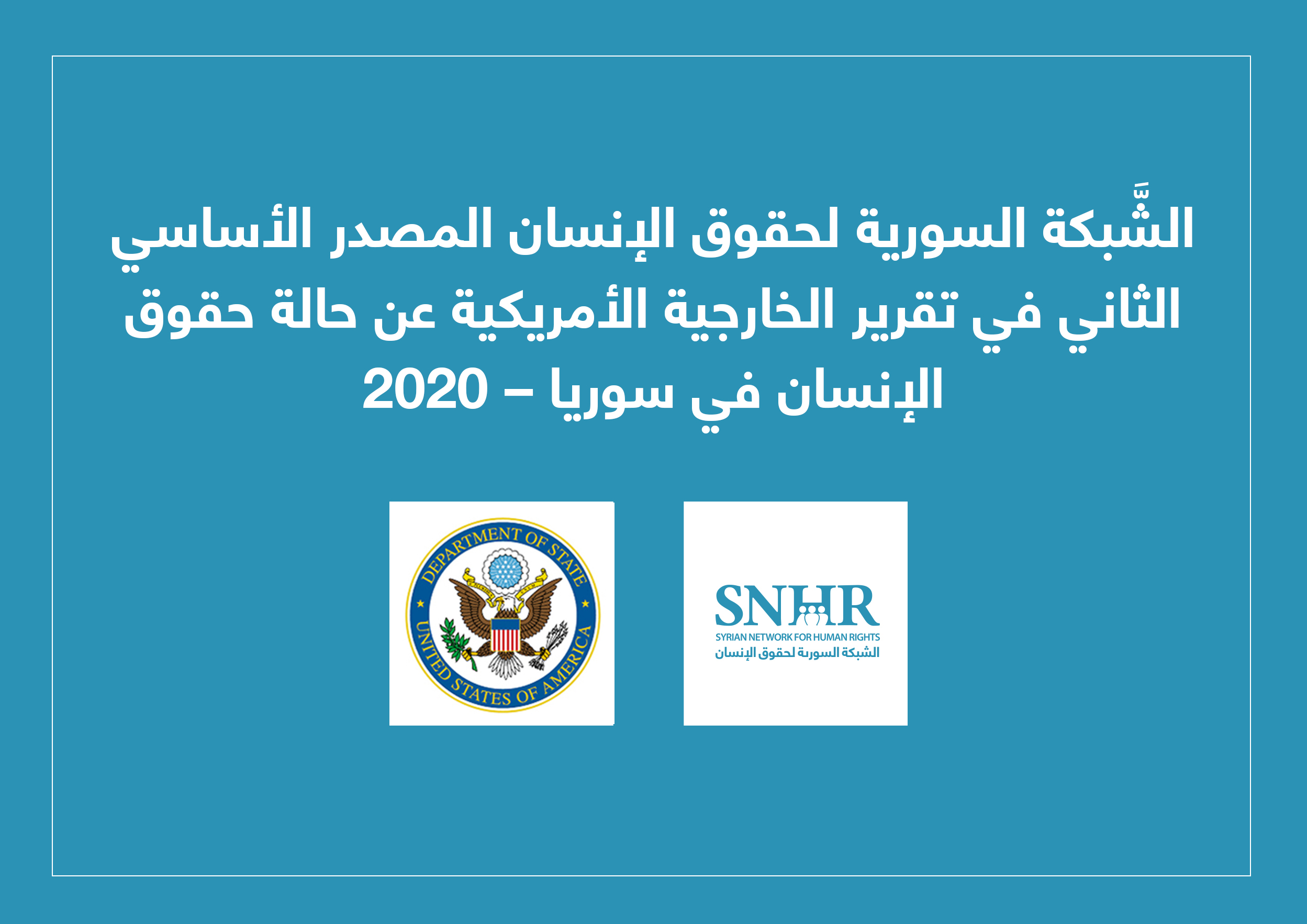 SNHR Is the Second Most Cited Source in the US Department of State's Report on the Human Rights Situation in Syria – 2020