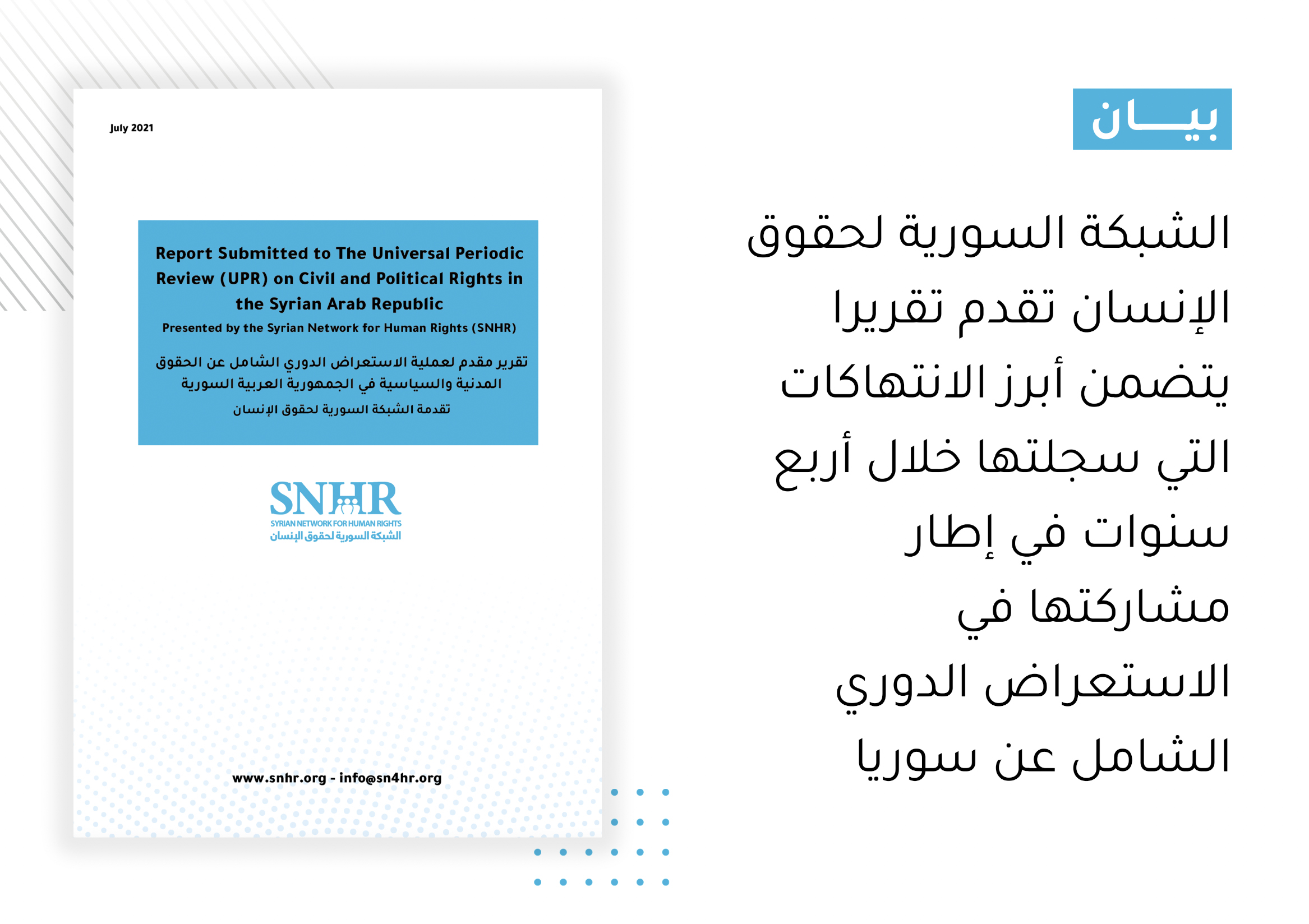 SNHR Submits a Report Including the Most Notable Violations It Recorded During Four Years